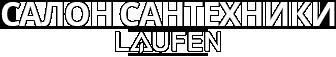 Салон элитной сантехники Laufen